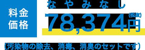 料金価格78,670円(税抜)